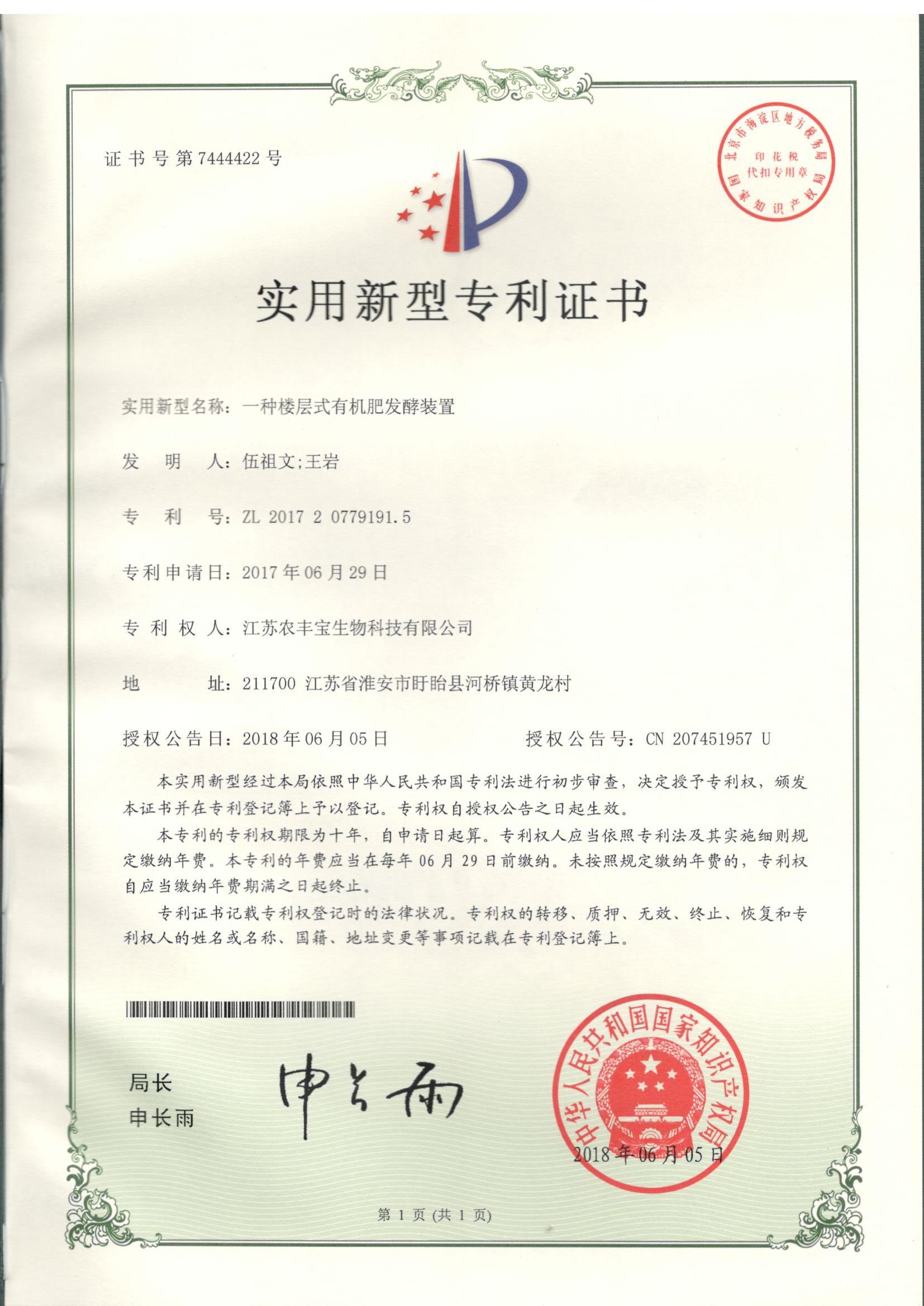 江苏产品发明专利1