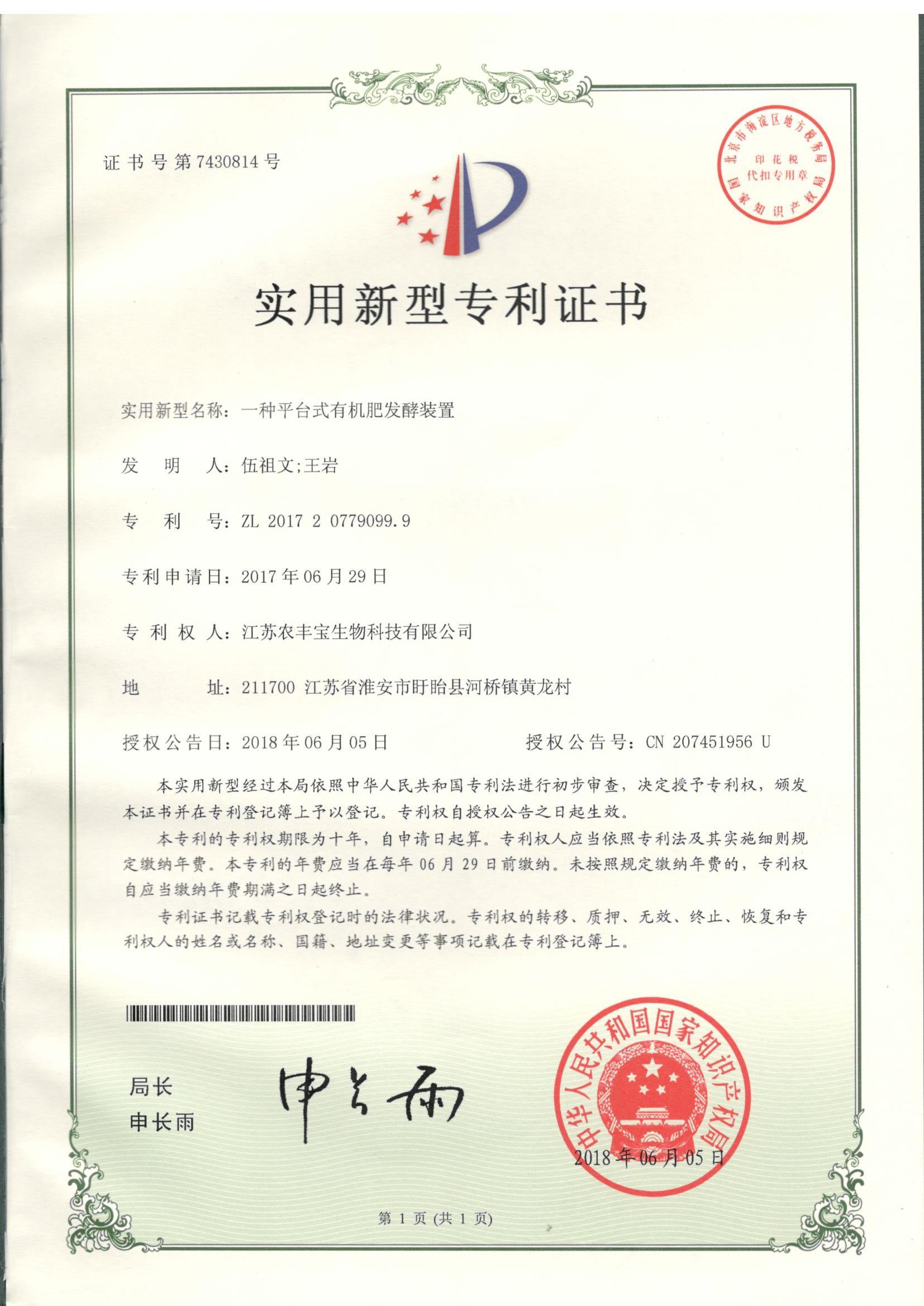 江苏产品发明专利2