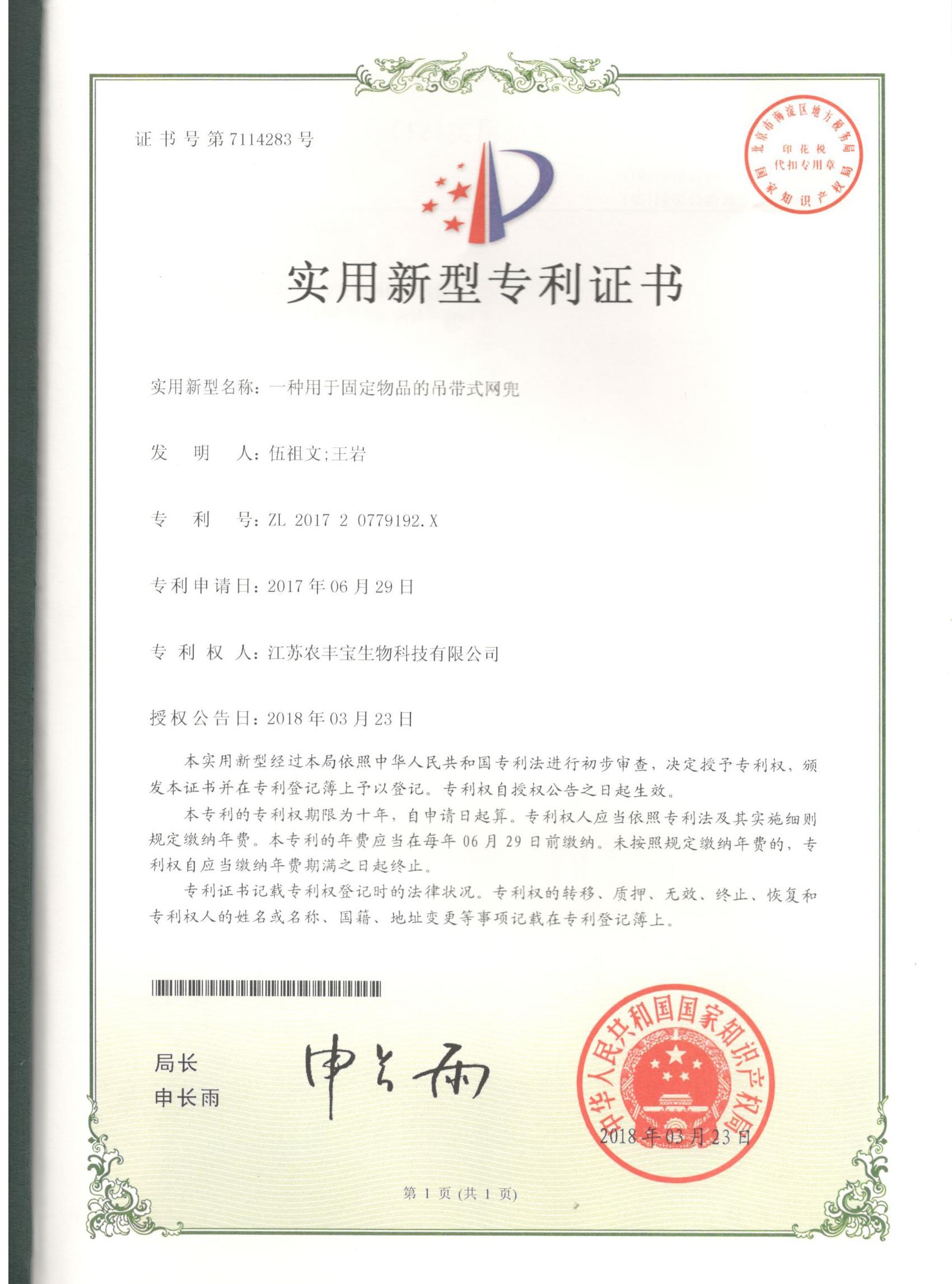 江苏产品发明专利3