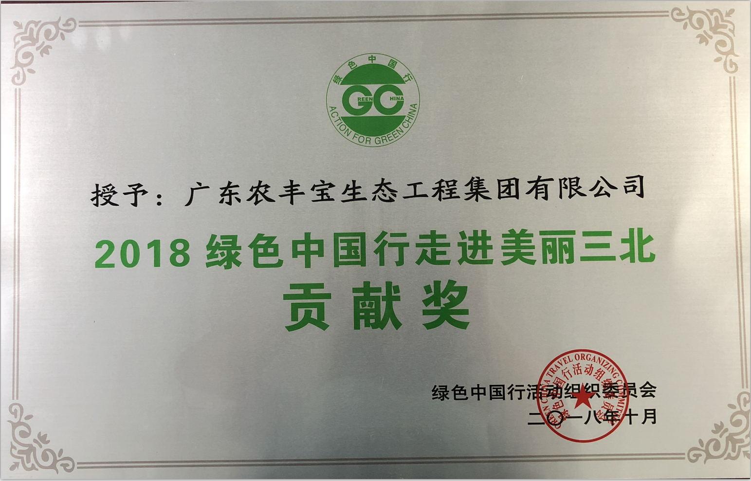 2018绿色中国行走进美丽三北贡献奖