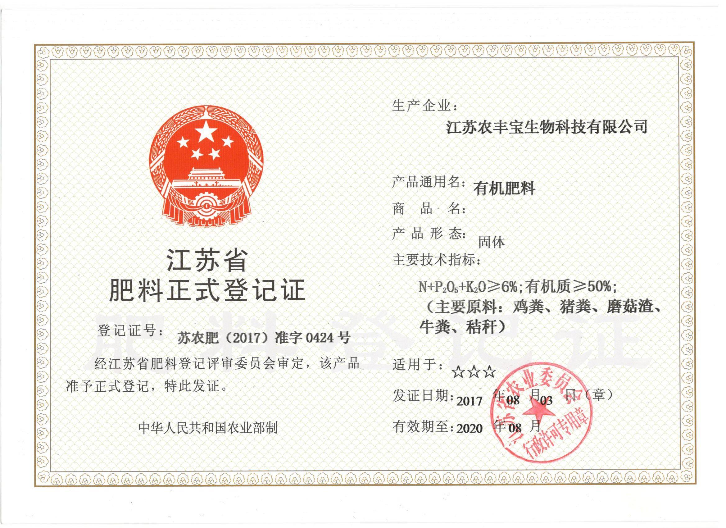 有机肥料固体粉状肥料正式登记证(0424)