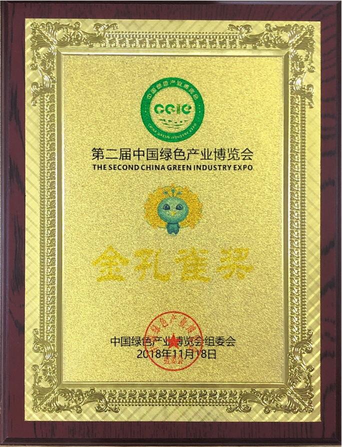 第二届绿色中国产业博览会金孔雀奖