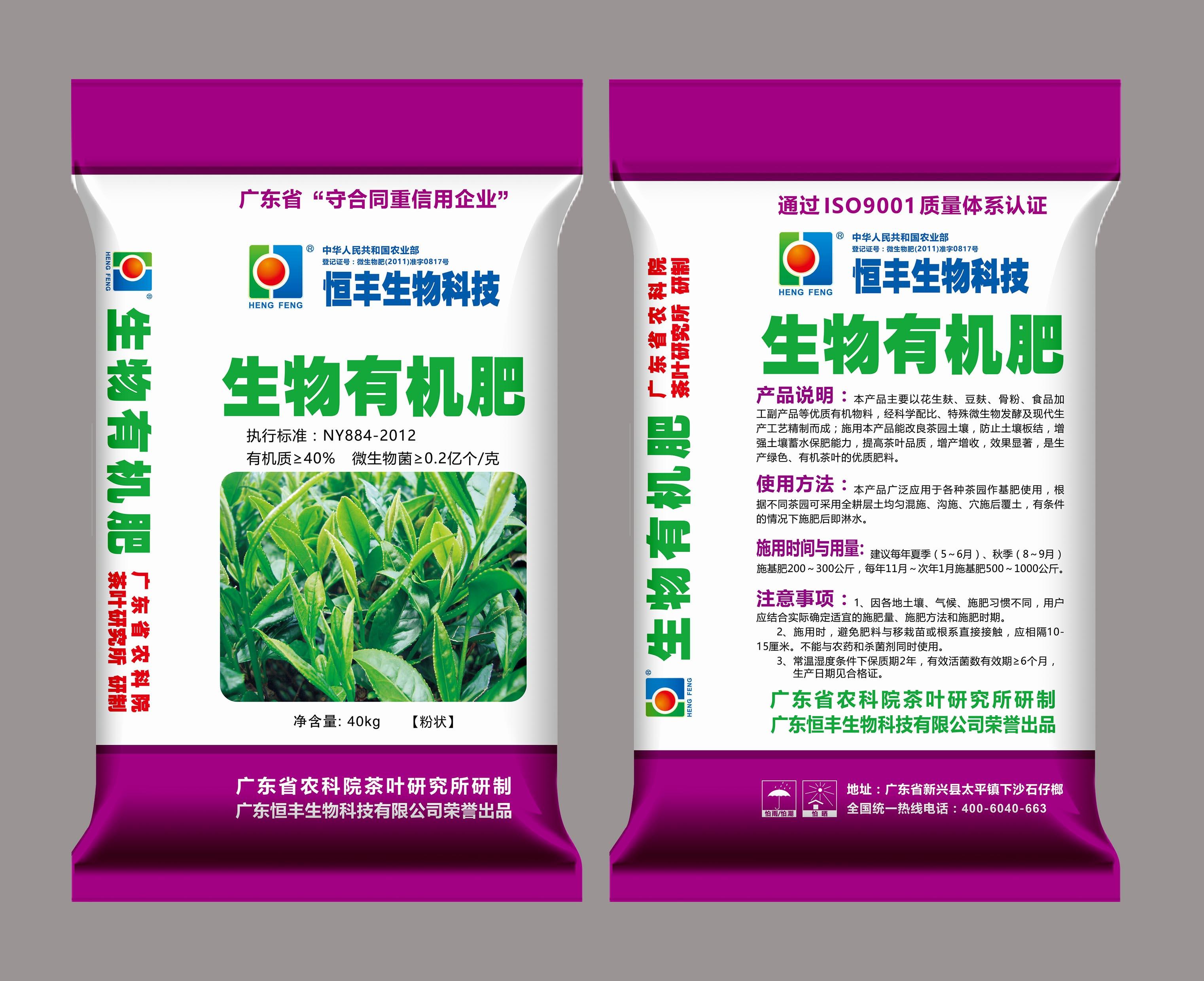 茶叶生物有机肥(粉状)