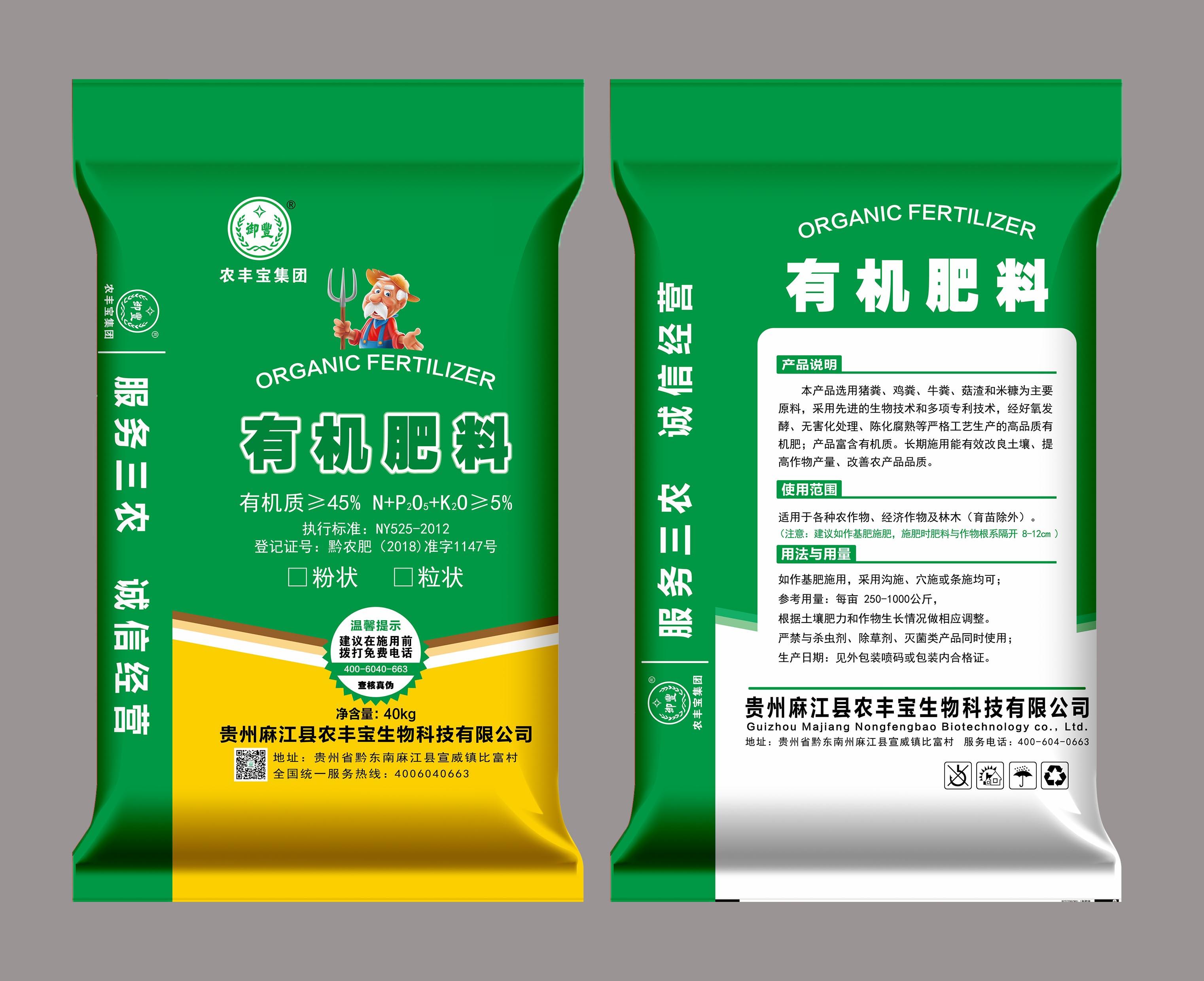 有机肥料(粉/粒)