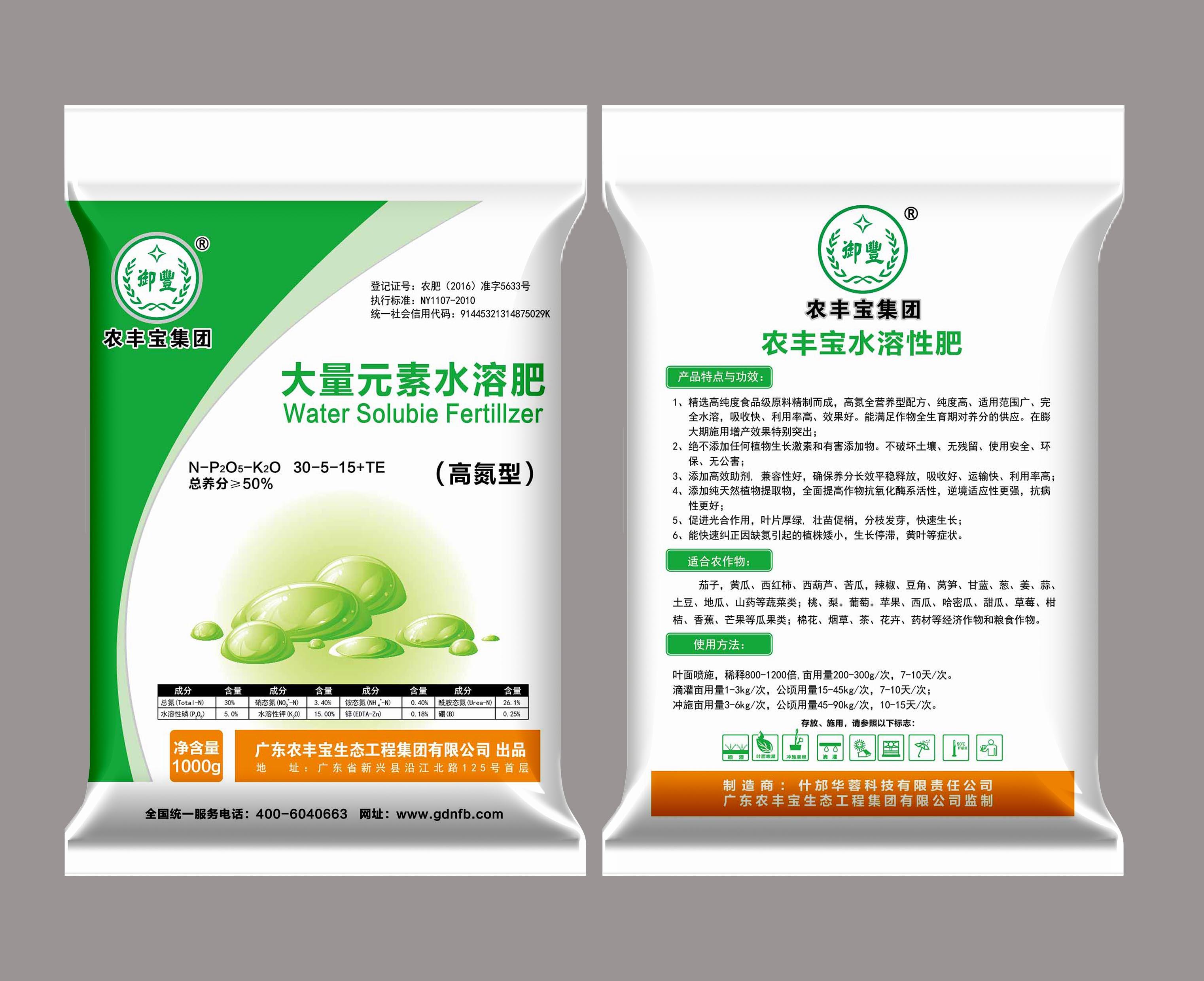 大量元素水溶肥(高氮型)