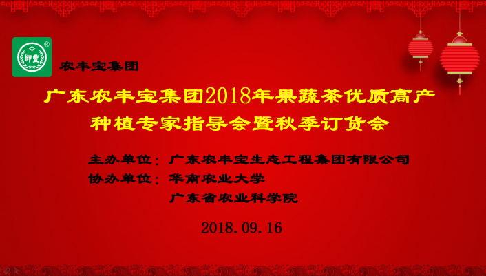 热烈祝贺广东亚博lol2018年果蔬茶优质高产种植专家指导会暨秋季订货会取得圆满成功