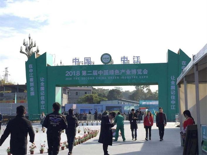 """广东亚博lol荣获""""第二届中国绿色产业博览会""""金孔雀奖"""