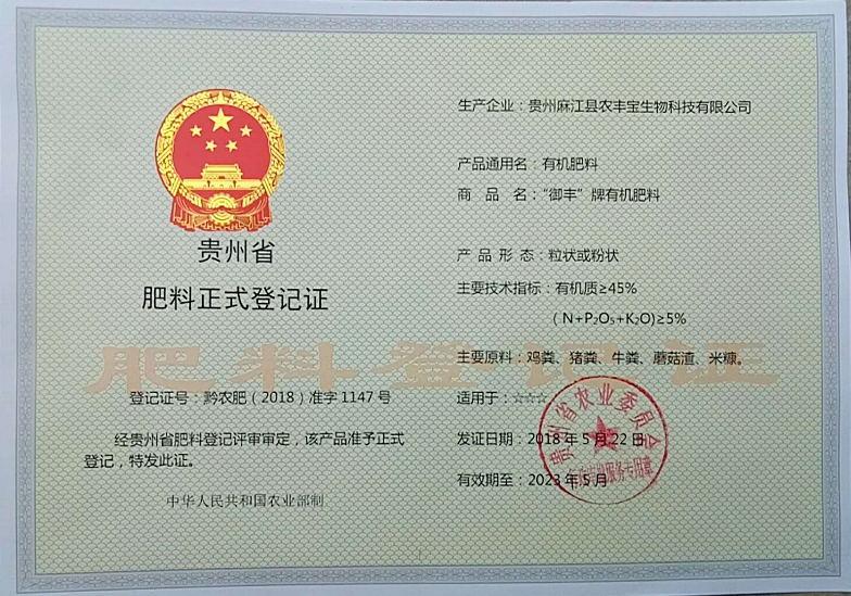 有机肥料粒状或粉状肥料正式登记证(1147)