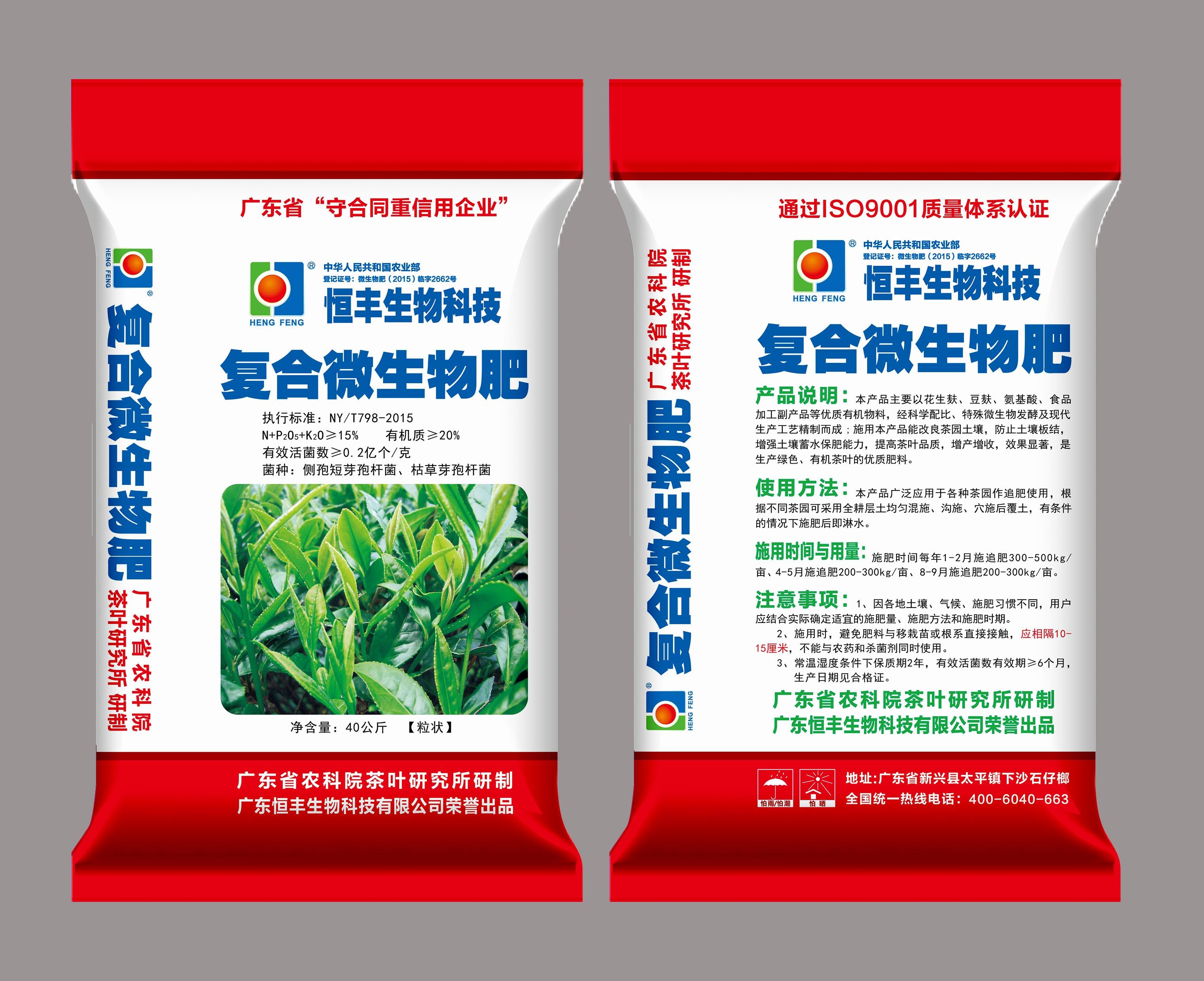 茶叶复合微生物肥(粒状)